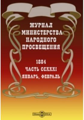 Журнал Министерства Народного Просвещения. 1884. Январь-февраль, Ч. 231