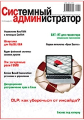 Системный администратор: журнал. 2010. № 11 (96)