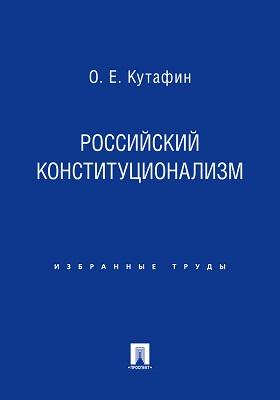 Российский конституционализм: монография