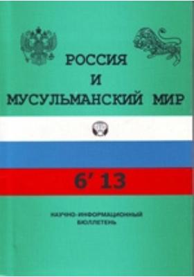 Россия и мусульманский мир: журнал. 2013. № 6