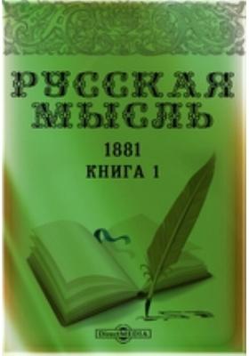 Русская мысль. 1881. Книга 1