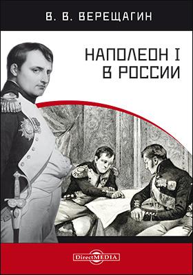 Наполеон I в России в картинах В. В. Верещагина с пояснительным описанием картин