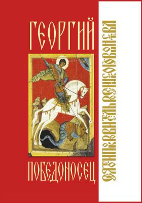Георгий Победоносец: духовно-просветительское издание