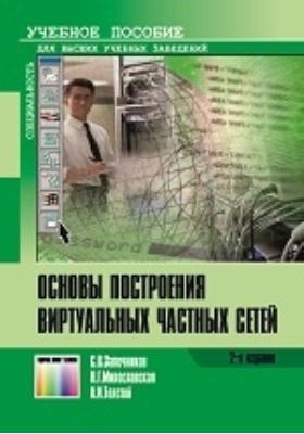 Основы построения виртуальных частных сетей: учебное пособие для вузов
