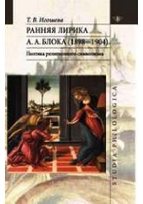 Ранняя лирика А. А. Блока (1898—1904). Поэтика религиозного символизма