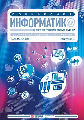 Прикладная информатика: журнал. 2018. № 4(76)
