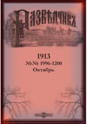 Разведчик: журнал. 1913. №№ 1196-1200, Октябрь