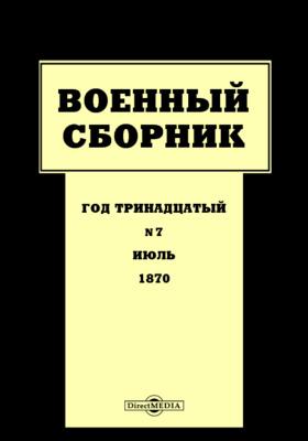 Военный сборник. 1870. Т. 74. №7