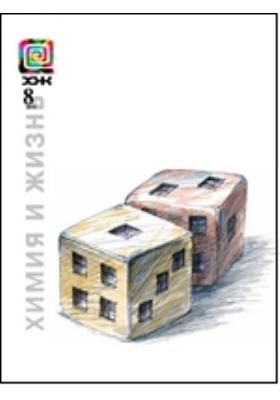 Химия и жизнь - XXI век: ежемесячный научно-популярный журнал. 2010. № 8