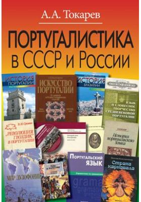 Португалистика в СССР и России. О португалистике и португалистах: монография