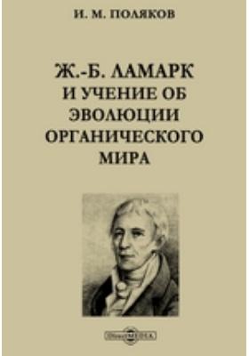 Ж.-Б. Ламарк и учение об эволюции органического мира