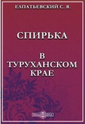Спирька. В Туруханском крае: художественная литература