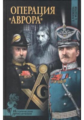 """Операция """"Аврора"""" : Роман"""