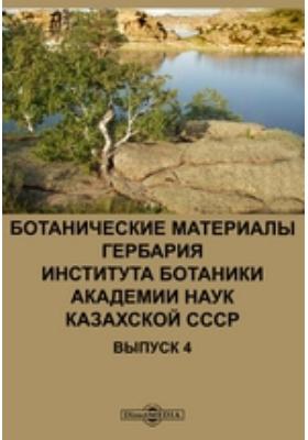 Ботанические материалы гербария Института Ботаники Академии Наук Казахской СССР. Вып. 4
