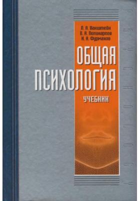 Общая психология : Учебник