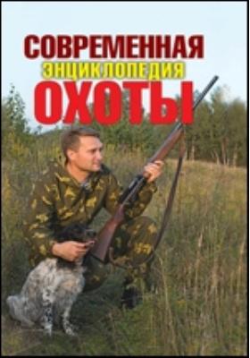 Современная энциклопедия охоты: энциклопедия