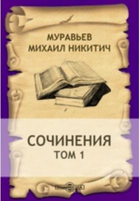 Сочинения: художественная литература. Т. 1
