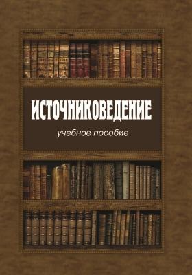 Источниковедение: учебное пособие