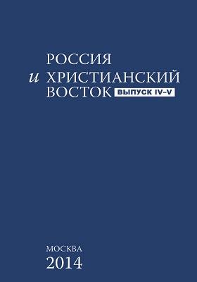 Россия и Христианский Восток. Вып. 4-5