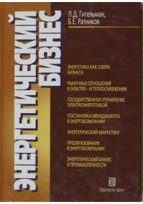 Энергетический бизнес : Учебное пособие. 2-е издание, исправленное