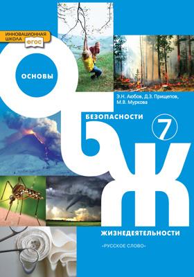 Основы безопасности жизнедеятельности : учебник для 7 класса общеобразовательных учреждений