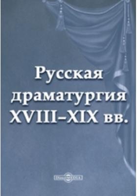 Русская драматургия XVIII – XIX вв. (Сборник): художественная литература