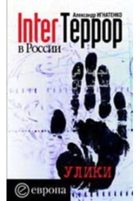 InterТеррор в России. Улики