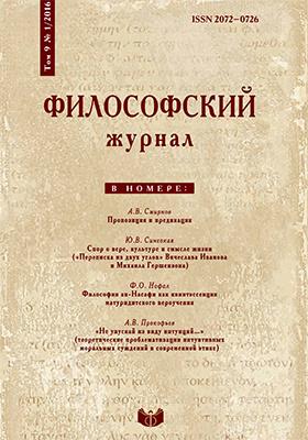Философский журнал: журнал. 2016. Том 9, № 1