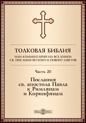 Толковая Библия, или Комментарий на все книги Св. Писания Ветхого и Нового Заветов, Ч. 20. Послания св. апостола Павла к Римлянам и Коринфянам