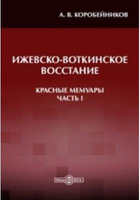 Ижевско-Воткинское восстание, Ч. 1. Красные мемуары