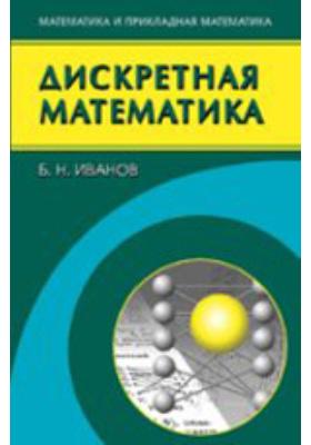 Дискретная математика : Алгоритмы и программы. Полный курс: учебное пособие