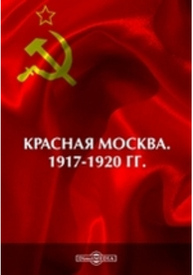 Красная Москва. 1917-1920 гг