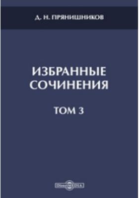 Избранные сочинения. Т. 3