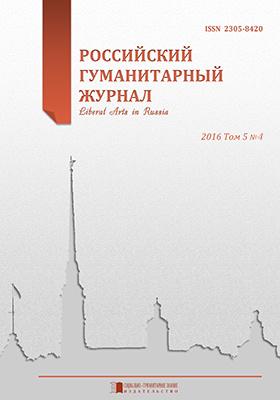 Российский гуманитарный журнал: научный журнал. 2016. Т. 5, № 4