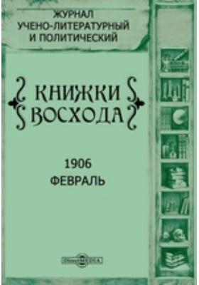 Книжки Восхода. 1906. Февраль