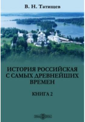 История российская с самых древнейших времен. Кн. 2