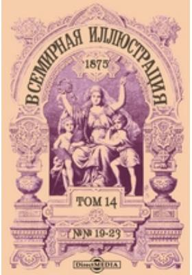 Всемирная иллюстрация: журнал. 1875. Т. 14, №№ 19-23