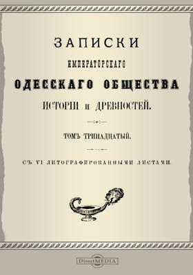 Записки Императорского Одесского Общества истории и древностей. Т. 13