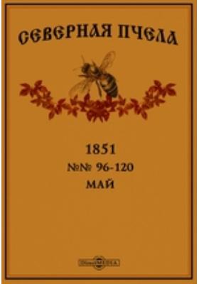Северная пчела. 1851. №№ 96-120, Май
