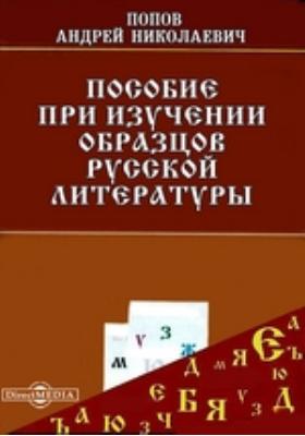 Пособие при изучении образцов русской литературы