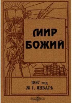 Мир Божий год: журнал. 1897. № 1, Январь