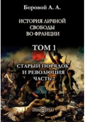 История личной свободы во Франции. Т. 1. Старый порядок и революция, Ч. 2