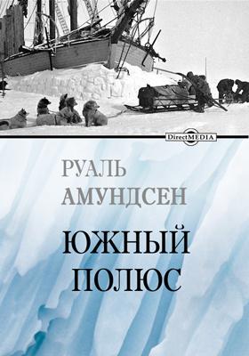 Южный полюс: публицистика