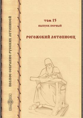 Полное собрание русских летописей: монография. Том 15, выпуск 1. Рогожский летописец