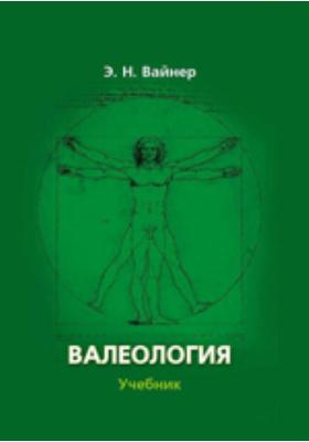 Валеология: учебник