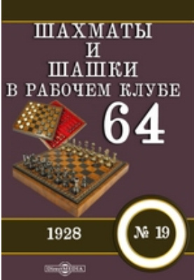 """Шахматы и шашки в рабочем клубе """"64"""". 1928. № 19"""