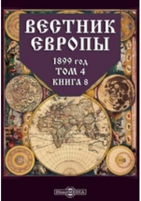 Вестник Европы. 1899. Т. 4, Книга 8, Август