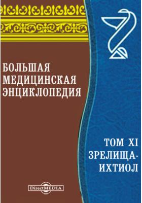 Большая медицинская энциклопедия. Т. XI. Зрелища-Ихтиол