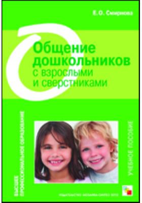 Общение дошкольников с взрослыми и сверстниками: учебное  пособие