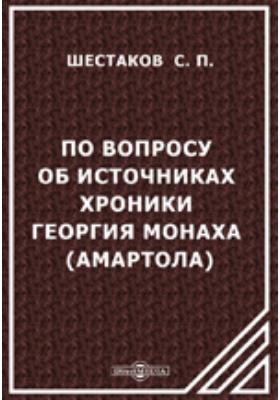 По вопросу об источниках хроники Георгия монаха (Амартола). (IV книга хроники)